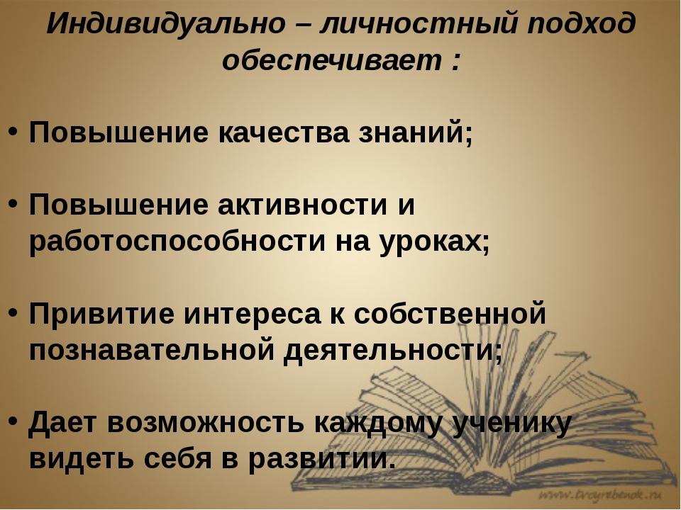 Индивидуально – личностный подход обеспечивает : Повышение качества знаний; П...