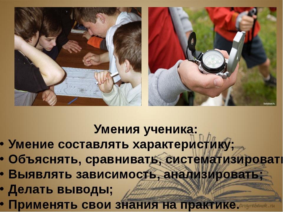 Умения ученика: Умение составлять характеристику; Объяснять, сравнивать, сист...