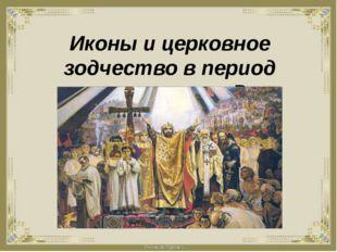 Иконы и церковное зодчество в период после крещения Руси