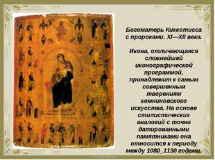 Богоматерь Киккотисса с пророками. XI—XII века. Икона, отличающаяся сложнейше