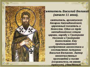 Святитель Василий Великий (начало 11 века), святитель, архиепископ Кесарии Ка