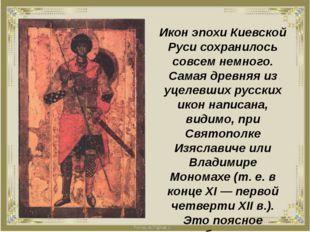 Икон эпохи Киевской Руси сохранилось совсем немного. Самая древняя из уцелевш
