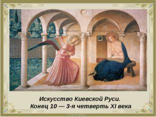 Искусство Киевской Руси. Конец 10 — 3-я четверть XI века