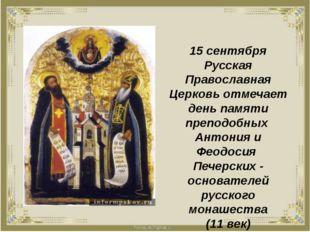 15 сентября Русская Православная Церковь отмечает день памяти преподобных Ант