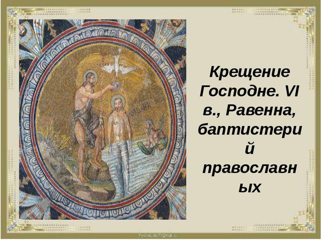 Крещение Господне. VI в., Равенна, баптистерий православных