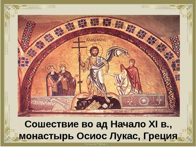 Сошествие во ад Начало XI в., монастырь Осиос Лукас, Греция