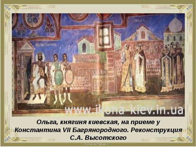 Ольга, княгиня киевская, на приеме у Константина VII Багрянородного. Реконстр...