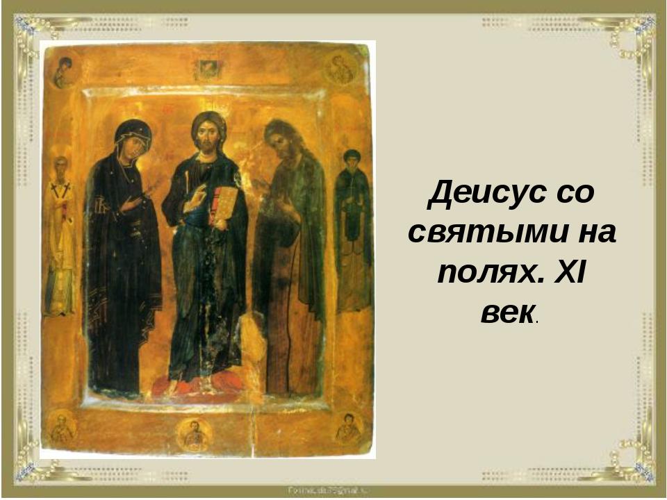 Деисус со святыми на полях. XI век.