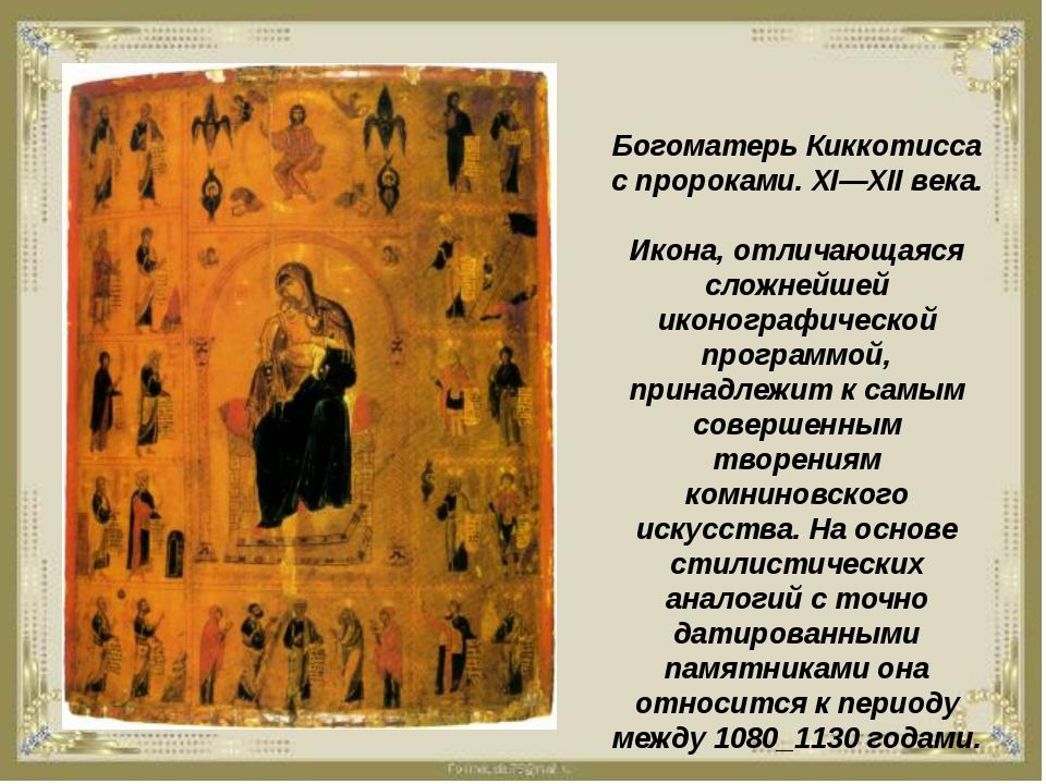 Богоматерь Киккотисса с пророками. XI—XII века. Икона, отличающаяся сложнейше...