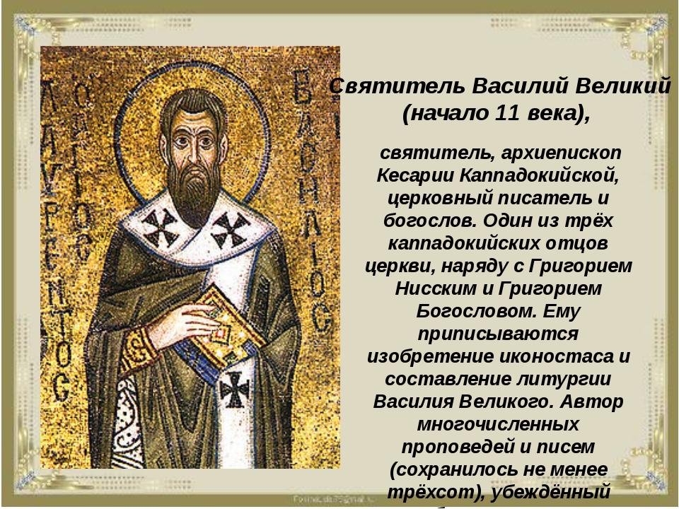 Святитель Василий Великий (начало 11 века), святитель, архиепископ Кесарии Ка...