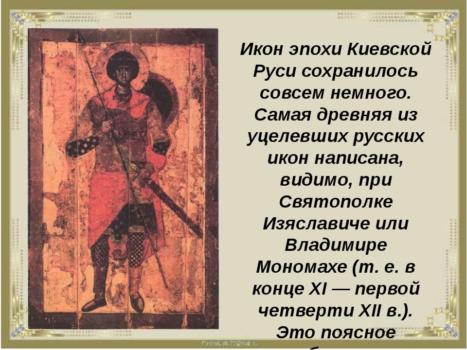 Икон эпохи Киевской Руси сохранилось совсем немного. Самая древняя из уцелевш...