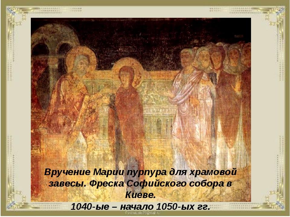 Вручение Марии пурпура для храмовой завесы. Фреска Софийского собора в Киеве....