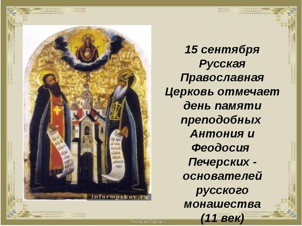 15 сентября Русская Православная Церковь отмечает день памяти преподобных Ант...