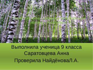 Выполнила ученица 9 класса Саратовцева Анна Проверила НайдёноваЛ.А. Проект на