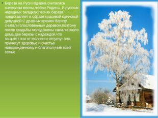 Береза на Руси издавна считалась символом весны,любви,Родины. В русских народ