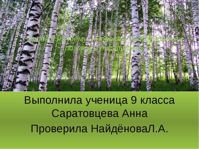 Выполнила ученица 9 класса Саратовцева Анна Проверила НайдёноваЛ.А. Проект на...
