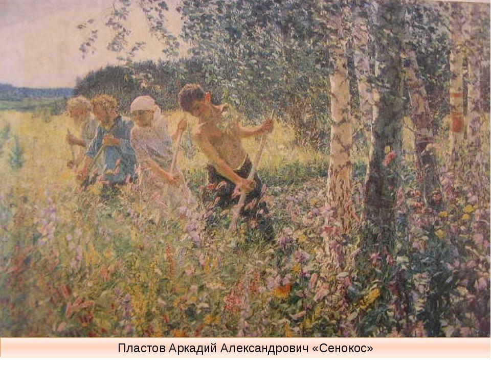 Пластов Аркадий Александрович «Сенокос»