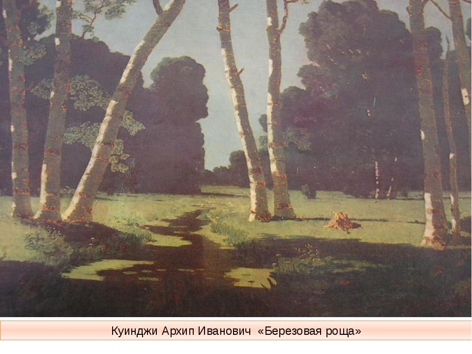 Куинджи Архип Иванович «Березовая роща»