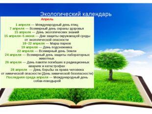 Экологический календарь Апрель 1апреля— Международный день птиц 7апреля—