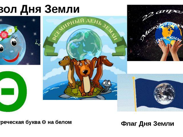 Зелёная греческая буква Θ на белом фоне Символ Дня Земли Флаг Дня Земли
