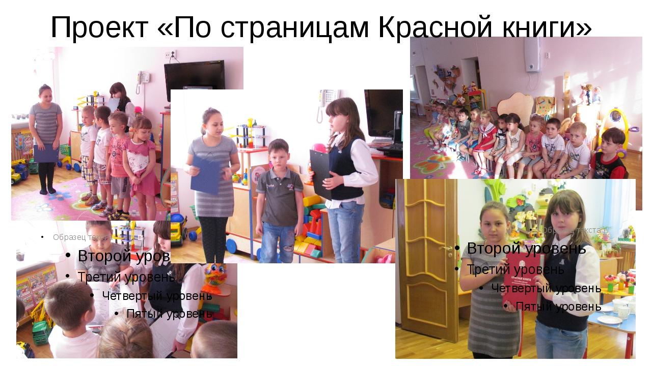 Проект «По страницам Красной книги»