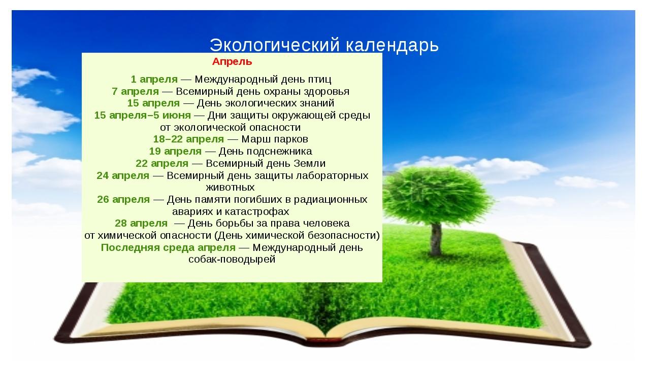 Экологический календарь Апрель 1апреля— Международный день птиц 7апреля—...