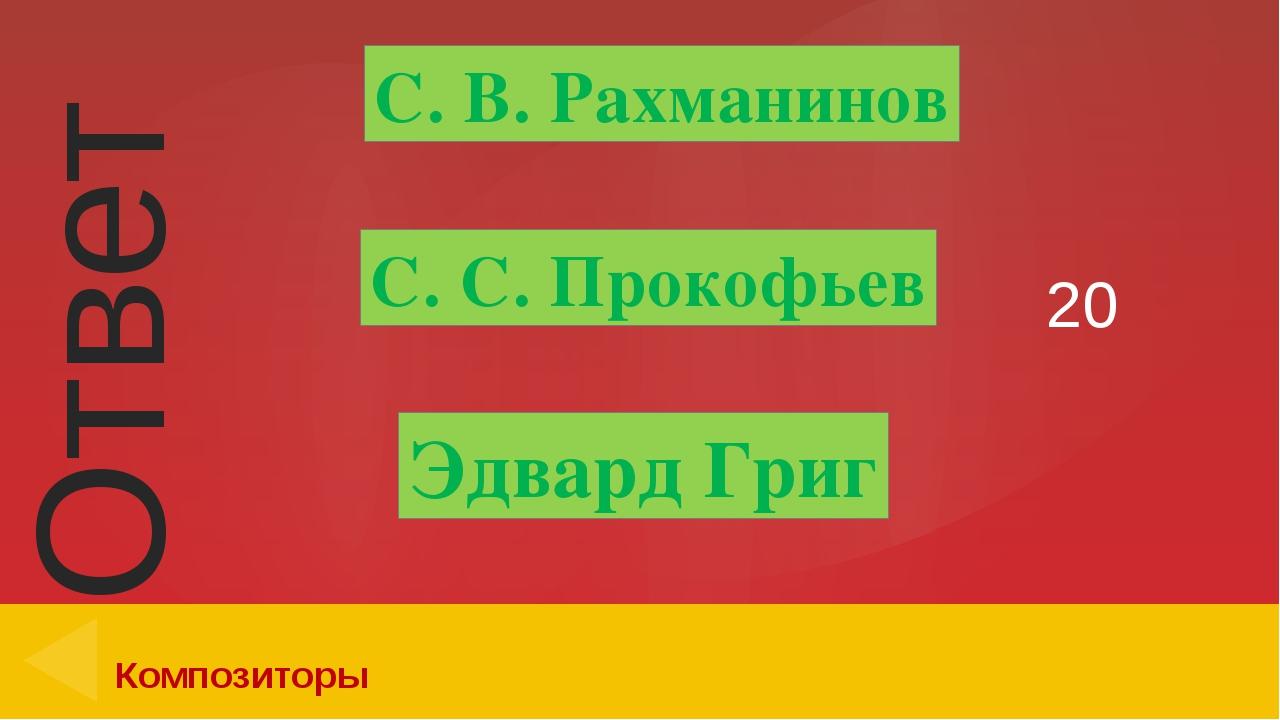 40 Композиторы Фредерик Шопен Франц Шуберт Иоганн Штраус Ответ Введите ответ....