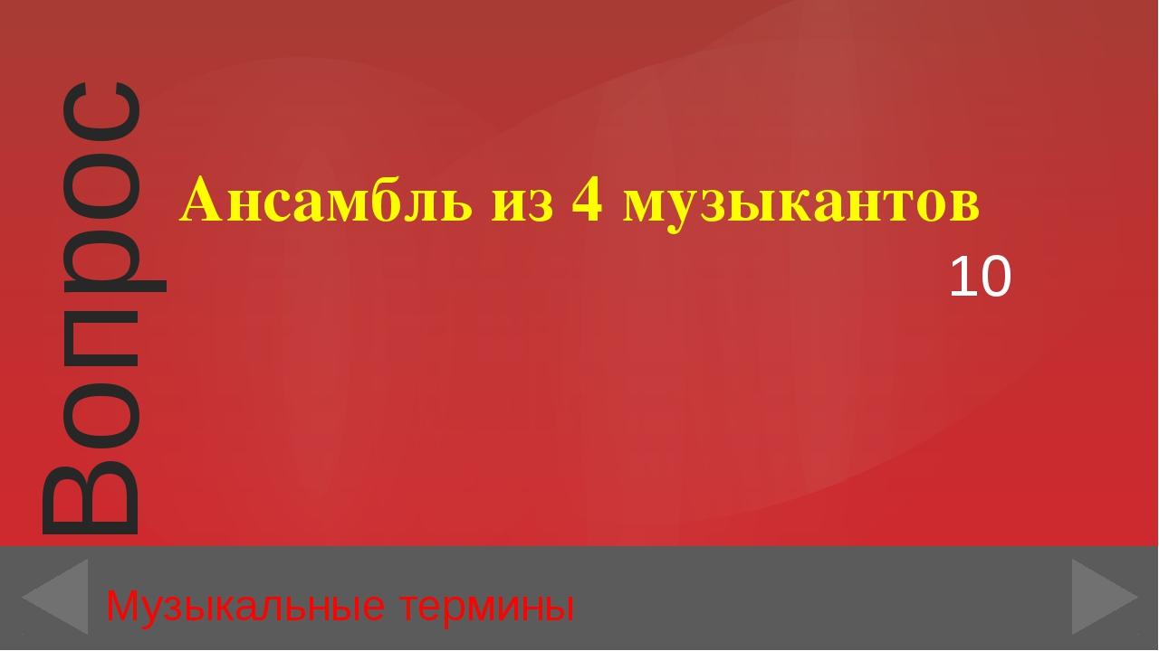10 Композиторы Назовите имя композитора Вопрос Введите вопрос здесь. пункт Вв...