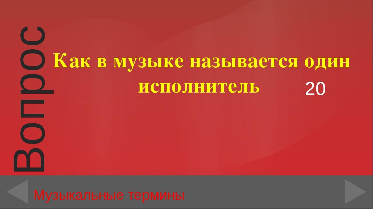 30 Композиторы Кто из композиторов прославил своей музыкой орган? Вопрос Введ...