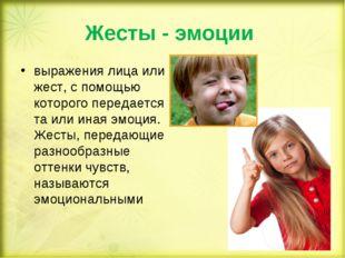 Жесты - эмоции выражения лица или жест, с помощью которого передается та или