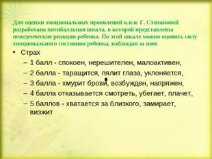 Для оценки эмоциональных проявлений к.п.н. Г. Степановой разработана пятибал