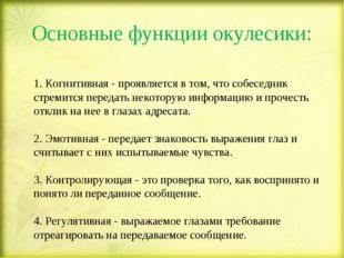 Основные функции окулесики: 1. Когнитивная - проявляется в том, что собеседни