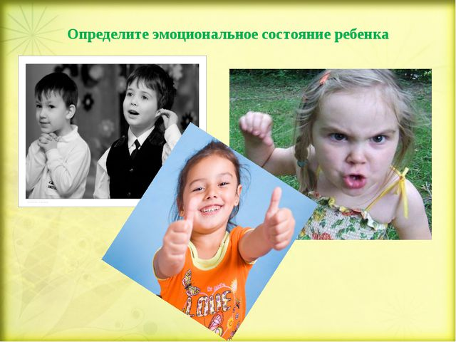 Определите эмоциональное состояние ребенка