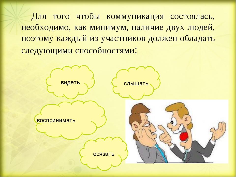 Для того чтобы коммуникация состоялась, необходимо, как минимум, наличие дву...
