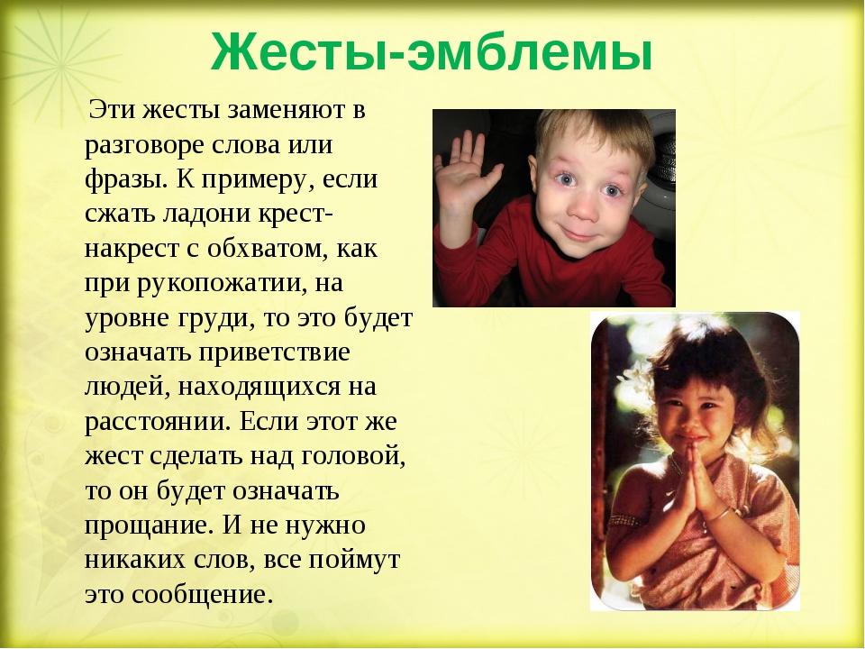 Жесты-эмблемы Эти жесты заменяют в разговоре слова или фразы. К примеру, если...