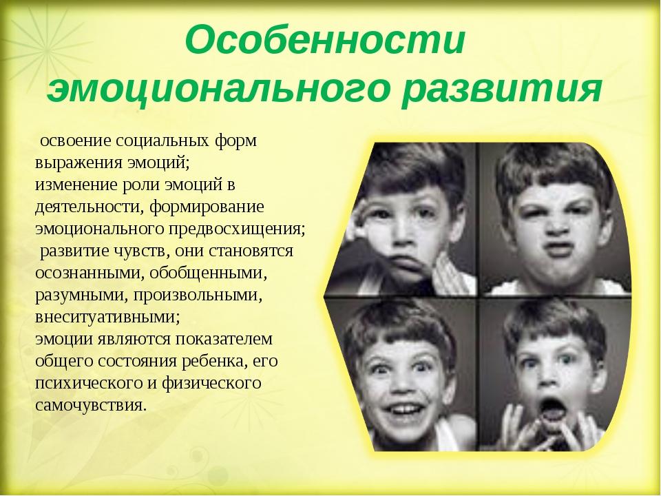 Особенности эмоционального развития освоение социальных форм выражения эмоци...