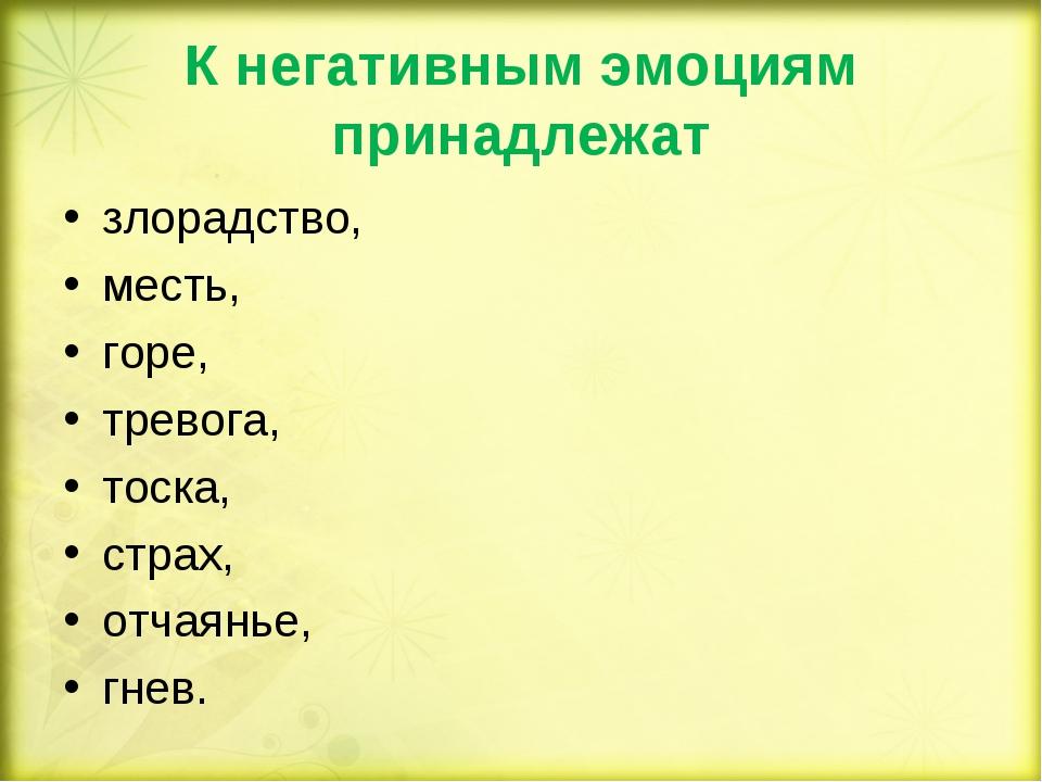 К негативным эмоциям принадлежат злорадство, месть, горе, тревога, тоска, стр...