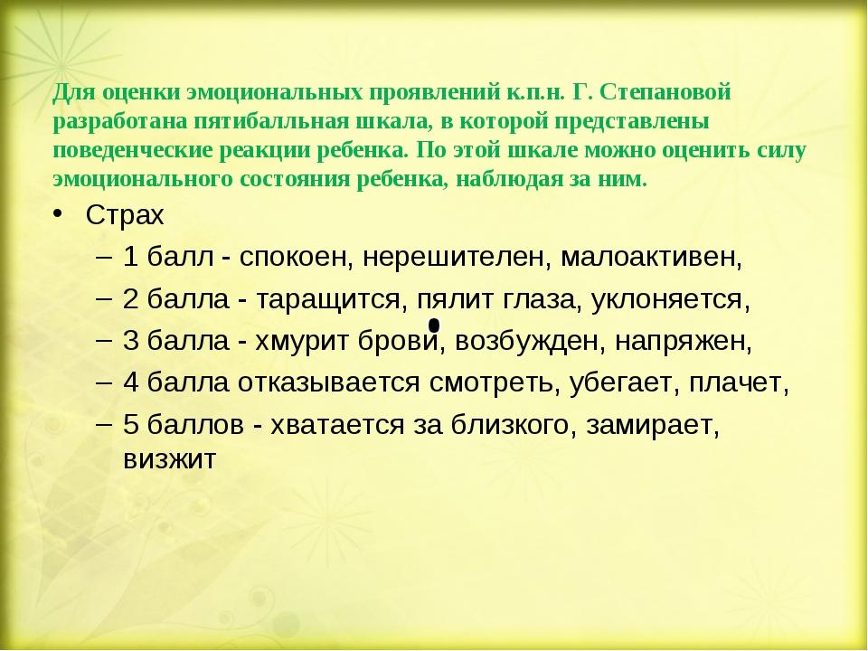 Для оценки эмоциональных проявлений к.п.н. Г. Степановой разработана пятибал...