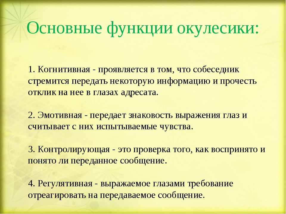 Основные функции окулесики: 1. Когнитивная - проявляется в том, что собеседни...