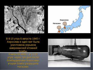 В 8:15 утра 6 августа 1945 г. Хиросима в один миг была уничтожена взрывом аме