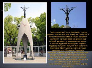 Через несколько лет в Хиросиме, совсем рядом с тем местом, где 6 августа 194