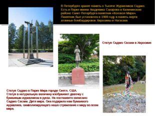 В Петербурге хранят память о Тысяче Журавликов Садако. Есть в Парке имени Ака