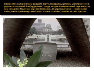 В Хиросиме на территории бывшего округа Накадзима, целиком уничтоженного в ре