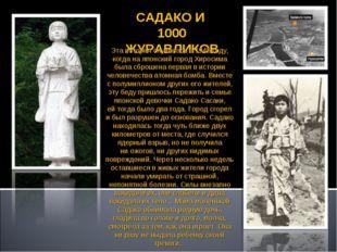 Эта история случилась в1945году, когда наяпонский город Хиросима была сб