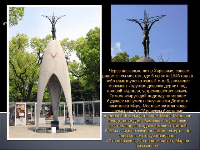 Через несколько лет в Хиросиме, совсем рядом с тем местом, где 6 августа 194...