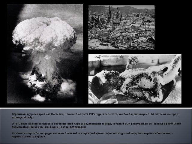 Огромный ядерный гриб над Нагасаки, Япония, 9 августа 1945 года, после того,...