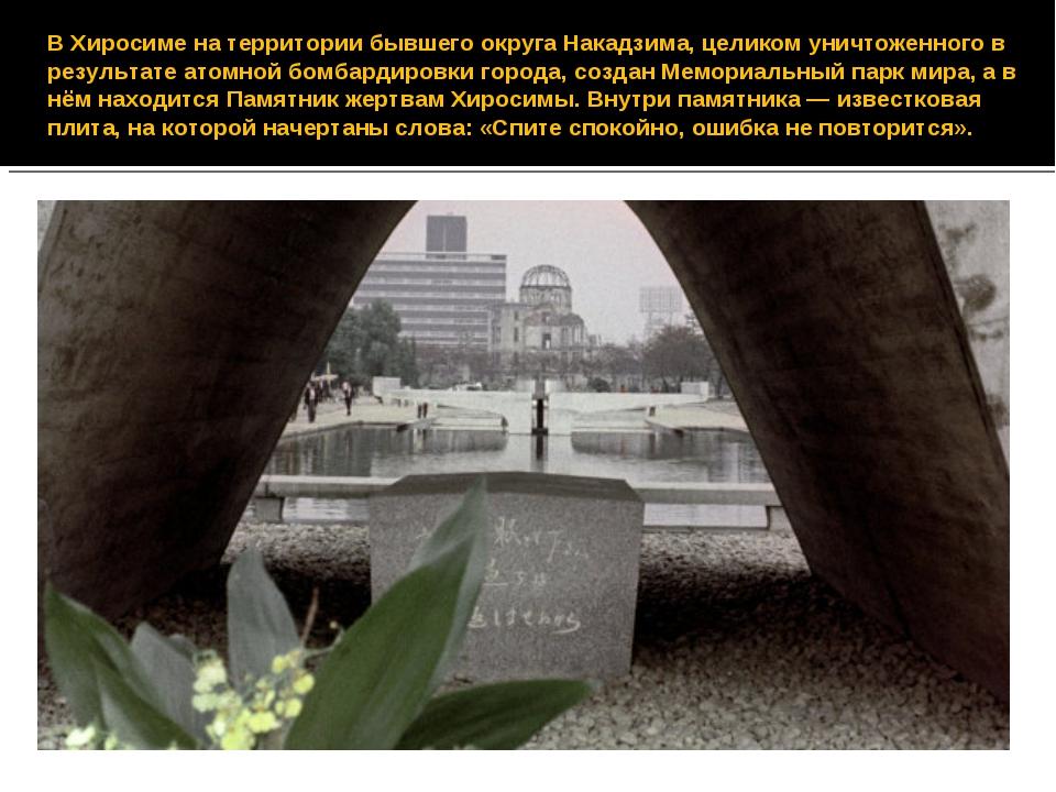 В Хиросиме на территории бывшего округа Накадзима, целиком уничтоженного в ре...