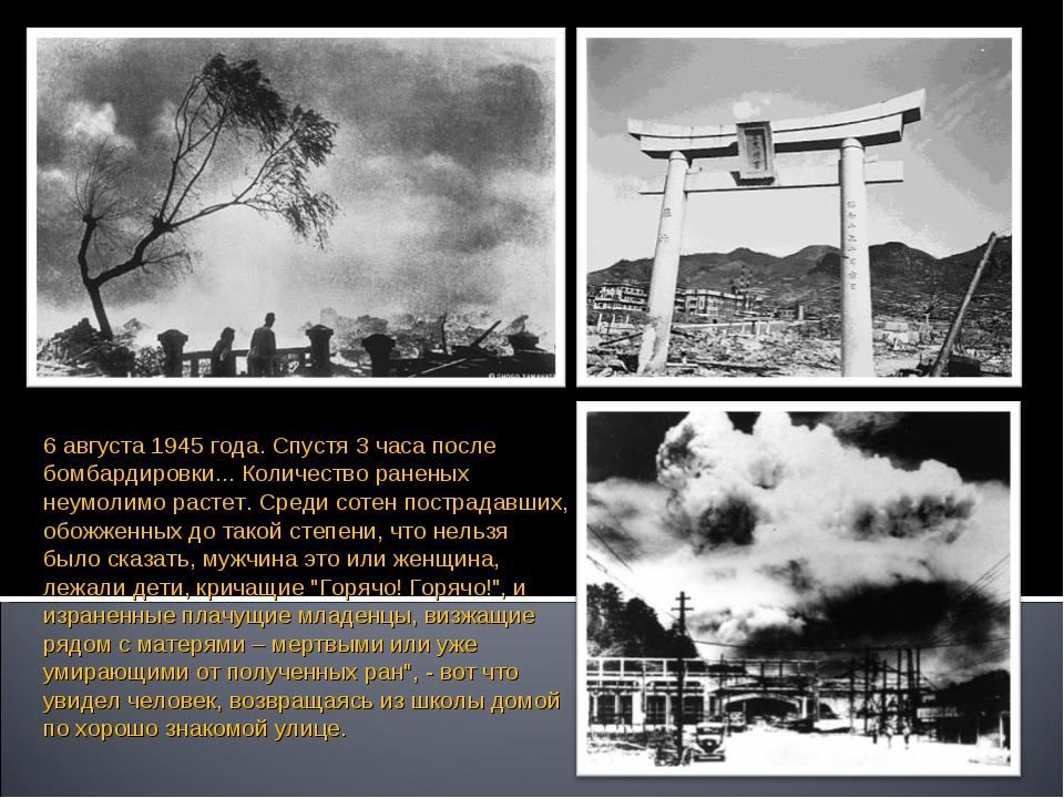6 августа 1945 года. Спустя 3 часа после бомбардировки... Количество раненых...
