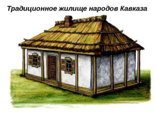 Традиционное жилище народов Кавказа