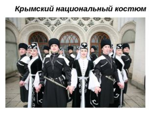 Крымский национальный костюм